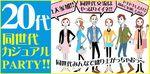 【新潟の恋活パーティー】アプリティ株式会社主催 2017年4月22日