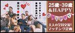 【新潟のプチ街コン】アプリティ株式会社主催 2017年4月30日