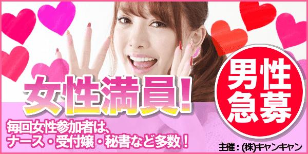 【心斎橋のプチ街コン】キャンキャン主催 2017年3月3日