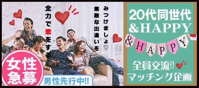 4/29(土)*千葉*【平成生まれ女子&20代社会人男性】の同世代&HAPPYコン!