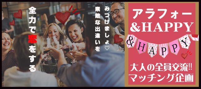 【30歳〜45歳限定】大人の恋活パーティー &HAPPYPARTY