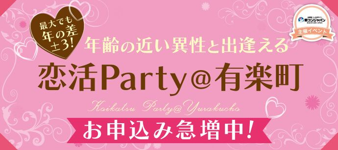 【有楽町の恋活パーティー】街コンジャパン主催 2017年3月25日
