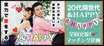 【長野のプチ街コン】アプリティ株式会社主催 2017年4月8日
