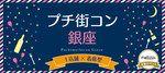 【銀座のプチ街コン】街コンジャパン主催 2017年3月26日