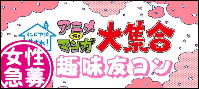 【新宿のプチ街コン】アプリティ株式会社主催 2017年4月22日