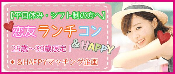【新宿のプチ街コン】アプリティ株式会社主催 2017年4月26日