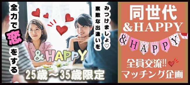 【25歳〜35歳限定】&HAPPYマッチング企画あり♪ 同世代コン