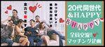 【鹿児島のプチ街コン】アプリティ株式会社主催 2017年4月22日