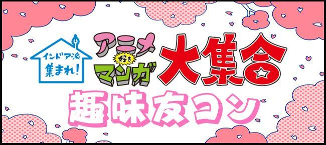 【大分のプチ街コン】アプリティ株式会社主催 2017年4月30日