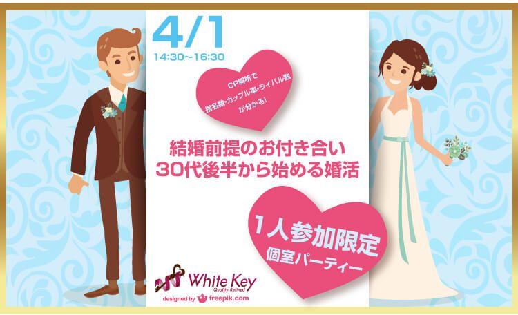 4/1新宿 【1人参加限定】プロポーズしたい!結婚に前向きな男性「結婚前提のお付き合い30代後半から40代中心」CP解析で指名数、カップル率、ライバル数が分かる!