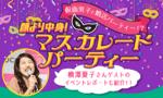 【名駅の婚活パーティー・お見合いパーティー】ユーコ主催 2017年3月12日