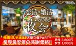 【渋谷の恋活パーティー】ユーコ主催 2017年2月25日