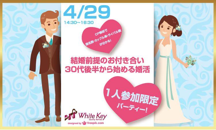 4/29新宿 1人参加限定の婚活Party!「結婚前提のお付き合い30代後半から40代中心」CP解析で指名数、カップル率、ライバル数が分かる!【婚活】