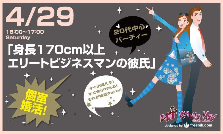 4/29新宿 ☆20代中心婚活個室Style Party ☆「身長170cm以上エリートビジネスマンの彼氏」~すぐ出逢える、すぐ恋ができる、それが婚活!~【婚活】