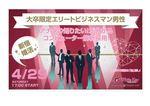 【新宿の婚活パーティー・お見合いパーティー】ホワイトキー主催 2017年4月29日