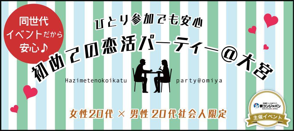 【大宮の恋活パーティー】街コンジャパン主催 2017年4月1日