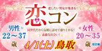 【鳥取のプチ街コン】街コンmap主催 2017年4月1日