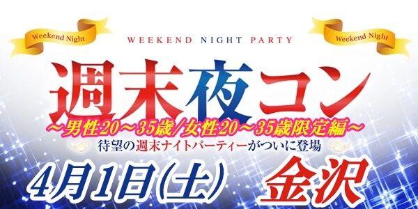 【金沢のプチ街コン】街コンmap主催 2017年4月1日