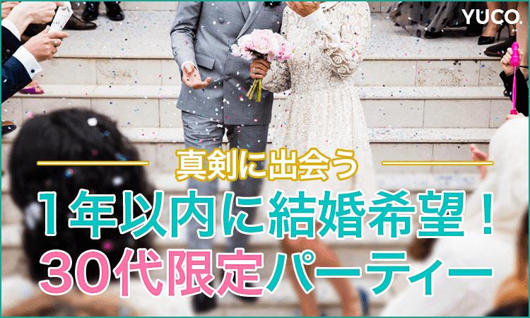 3/5 1年以内に結婚希望★30代限定パーティー@新宿