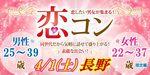 【長野のプチ街コン】街コンmap主催 2017年4月1日