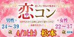 【松本のプチ街コン】街コンmap主催 2017年4月1日