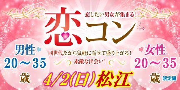 【松江のプチ街コン】街コンmap主催 2017年4月2日