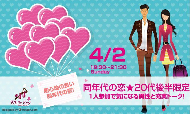 4/2新宿 【婚活Party】居心地の良い同世代の恋!「2人の恋は上手くいく!20代後半限定SP」~1人参加で気になる異性と充実トーク♪~