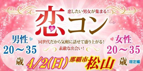【那覇のプチ街コン】街コンmap主催 2017年4月2日