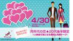 【新宿の婚活パーティー・お見合いパーティー】ホワイトキー主催 2017年4月30日