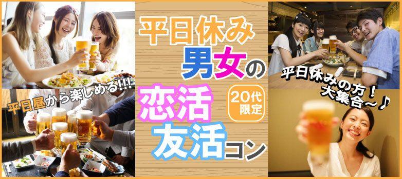 【新宿のプチ街コン】株式会社リネスト主催 2017年3月21日