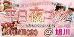 【旭川のプチ街コン】街コンmap主催 2017年4月5日