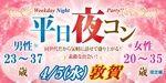 【福井県その他のプチ街コン】街コンmap主催 2017年4月5日