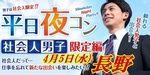 【長野のプチ街コン】街コンmap主催 2017年4月5日