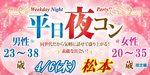 【松本のプチ街コン】街コンmap主催 2017年4月6日