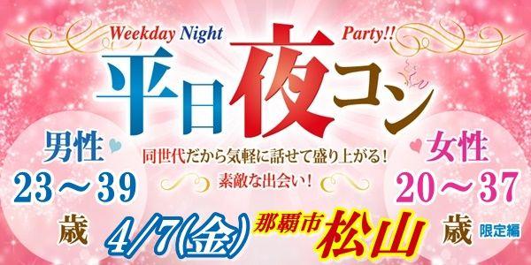 【那覇のプチ街コン】街コンmap主催 2017年4月7日