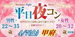 【甲府のプチ街コン】街コンmap主催 2017年4月7日