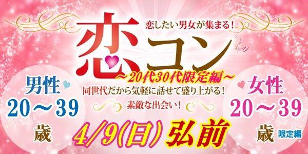 【青森県その他のプチ街コン】街コンmap主催 2017年4月9日