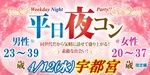 【宇都宮のプチ街コン】街コンmap主催 2017年4月12日