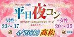 【高松のプチ街コン】街コンmap主催 2017年4月13日