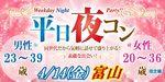 【富山のプチ街コン】街コンmap主催 2017年4月14日