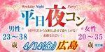 【広島駅周辺のプチ街コン】街コンmap主催 2017年4月14日