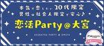 【大宮の恋活パーティー】街コンジャパン主催 2017年4月15日