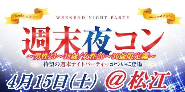 【松江のプチ街コン】街コンmap主催 2017年4月15日