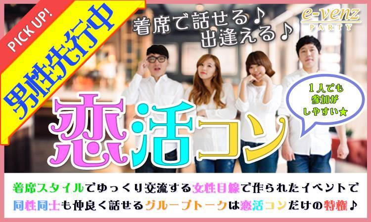 【茨城県その他のプチ街コン】e-venz(イベンツ)主催 2017年4月30日