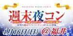 【福井のプチ街コン】街コンmap主催 2017年4月16日