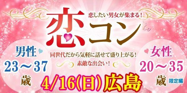【広島駅周辺のプチ街コン】街コンmap主催 2017年4月16日