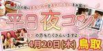 【鳥取のプチ街コン】街コンmap主催 2017年4月20日