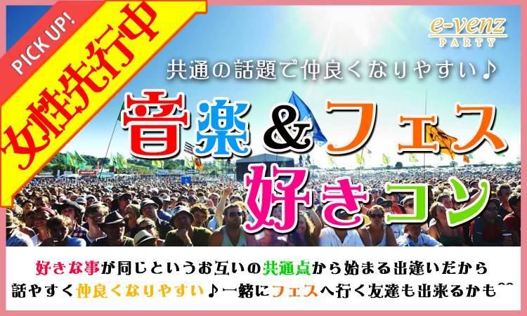 4月29日(土)『渋谷』 好きな曲を会場で流せる♪簡単DJプレイで楽しめる♪【20歳~35歳限定】会話も弾む音楽&フェス好きコン☆彡