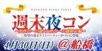 【船橋のプチ街コン】街コンmap主催 2017年4月30日
