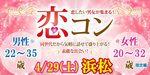 【浜松のプチ街コン】街コンmap主催 2017年4月29日